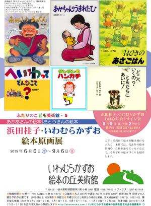 浜田桂子原画展