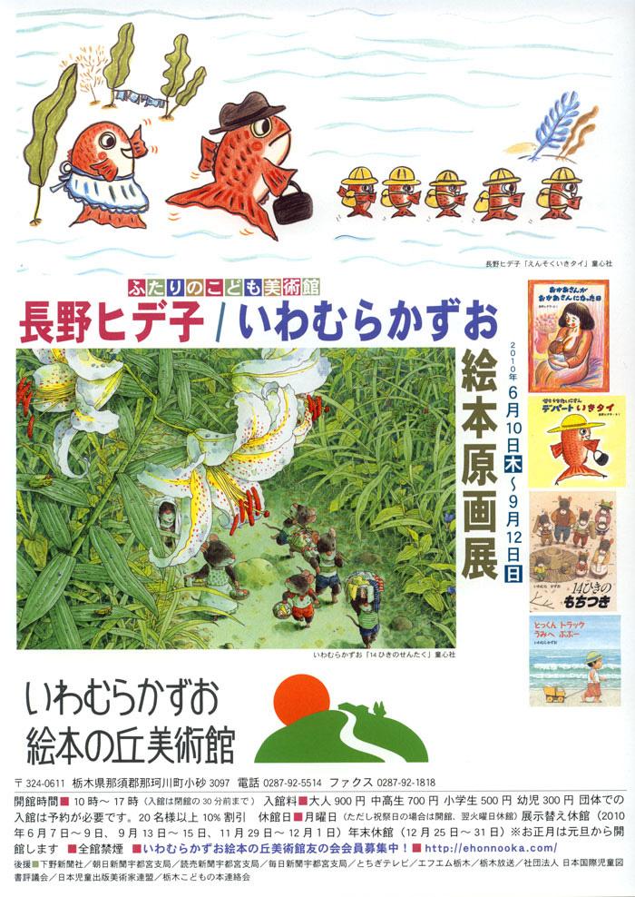 長野ヒデ子/いわむらかずお絵本原画展