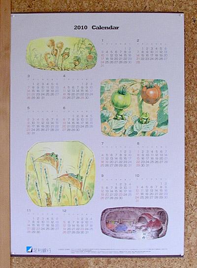 足利銀行カレンダー 2010年版
