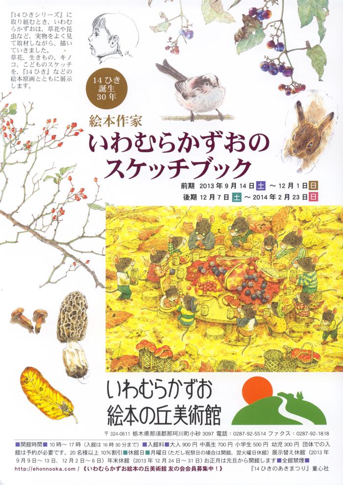 絵本作家いわむらかずおのスケッチブック2013年