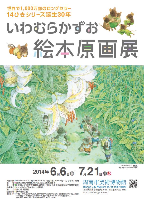 2014いわむらかずお絵本原画展/周南市美術博物館