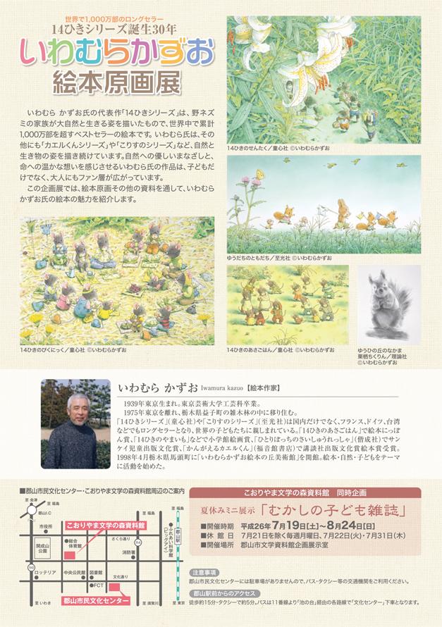 2014kooriyama_2