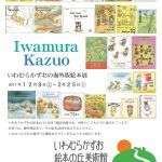 いわむらかずおの海外版絵本展:2017.12.09〜2018.02.25