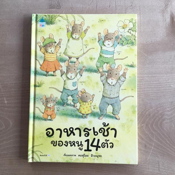 タイ語版『14ひきのあさごはん』