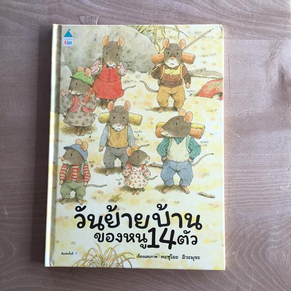 タイ語版『14ひきのひっこし』