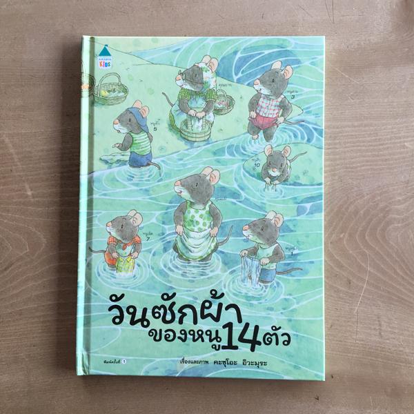 タイ語版『14ひきのせんたく』