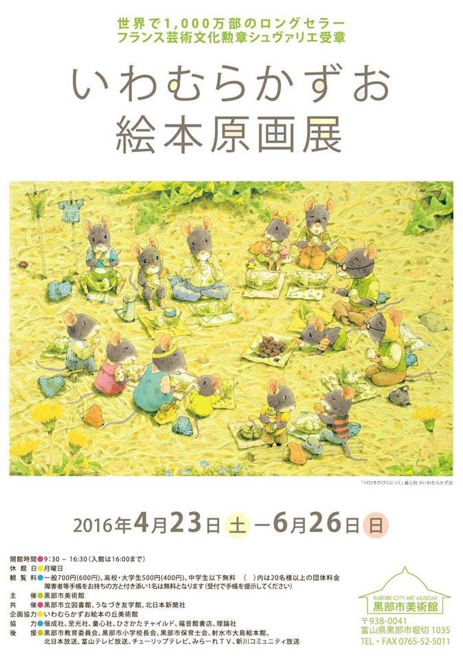 kurobe_2016_poster